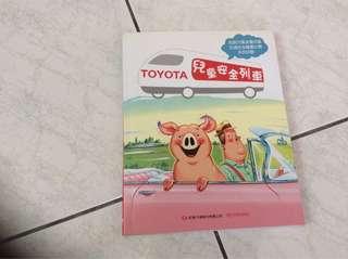 Toyota兒童安全列車