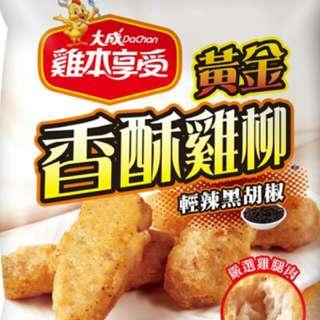 大成(香酥雞柳)