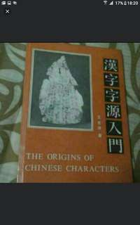 Art And Design    The Origins Of Chinese Characters Hardcover   Pick Up Buangkok Hougang Mrt