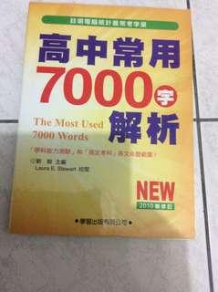 高中常用7000字解析