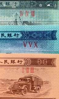 1953年 1.2.5分 第二版 人民幣 全新直版