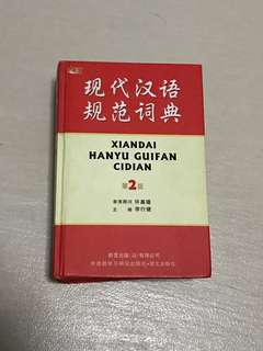 Chinese Dictionary (Hard Cover)