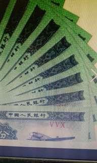 1953年 550冠號 貳分 第二版 人民幣 原都拆出10張