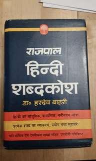 Hindi Dictionary (Rajpal)