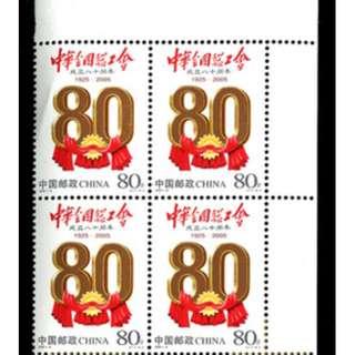 2005-8全国总工会成立80周年 方連 邮票