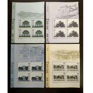 2004-13 皖南古村落邮票 方连中国集邮收藏