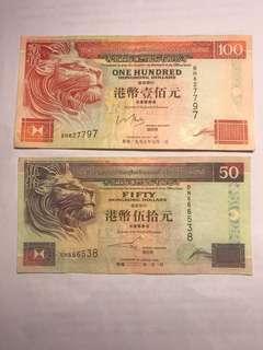 志在擁有 匯豐舊紙幣10-100各一 面值180 $195包郵