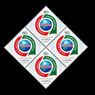 2006-20《中非合作论坛北京峰会》纪念邮票 四方连四方联