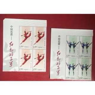 2010-5T中国芭蕾-红色娘子军 2010年 邮票四方连方联左上