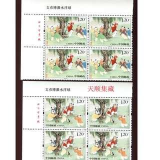 2010-12文彦博灌水浮球左上直角边方连厂名邮票