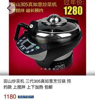 多功能煮食鍋 萬用鍋 自動炒菜機