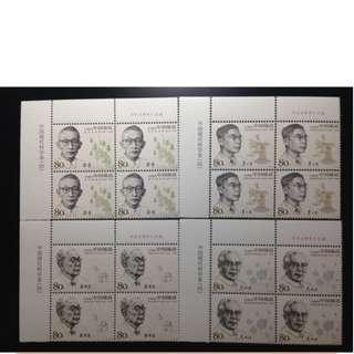 2006-11科学家左上直角厂铭方连邮票 原胶全品