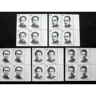 2006-14中共早期领导人(二)邮票 左厂铭方连 四方联