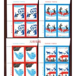2010-20民间传说牛郎织女左上直角边方连厂名邮票