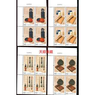 2006-23文房四宝左上直角边方连厂名邮票