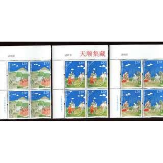 2010-8清明节左上直角边方连厂名邮票