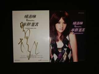 楊丞琳 Rainie Yang 半熟宣言 香港簽名會紀念卡