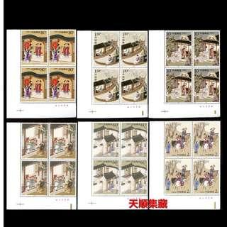 2003-9聊斋志异第三组直角边方连厂名邮票