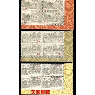 2001-27郑成功收复台湾340年直角边方连厂名邮票