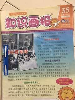 Zhi Shi Hua Bao - 35 Issue