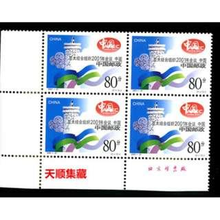 2001-21亚太经合组织直角边方连厂名邮票