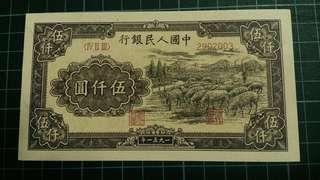1951 china banknote