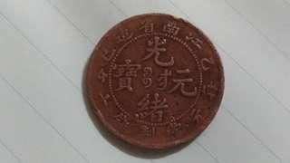 江南省造紅銅幣