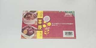 鴻福堂豬腳薑醋或雞煮酒1包