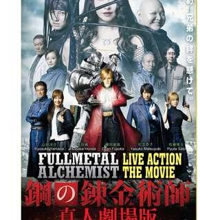 Fullmetal Alchemist Live Action The Movie 钢之炼金术士真人电影版 DVD