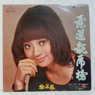 Reserved: 徐小凤 - 柔道龙虎榜  Vinyl Record