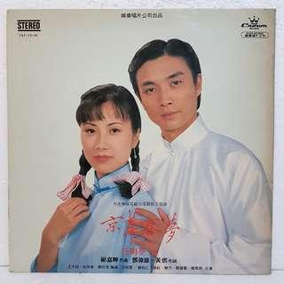 Reserved: 京华春梦 OST (粤)  Vinyl Record