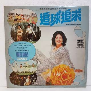 甄妮 - 追球追求 OST Vinyl Record