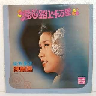 Reserved: 陈兰丽 - 爱的路上千万里 Vinyl Record
