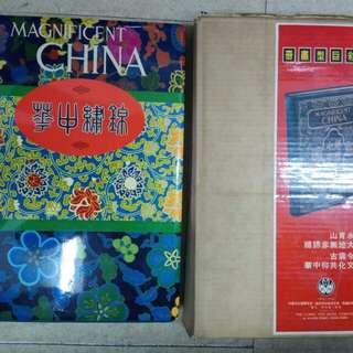 錦鏽中華七彩巨型畫册