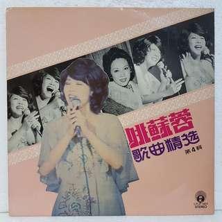 Reserved: 姚苏蓉歌曲精选 Vinyl Record