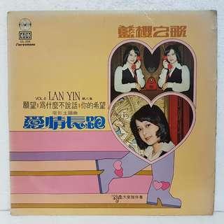 蓝樱 - 爱情长跑 Vinyl Record