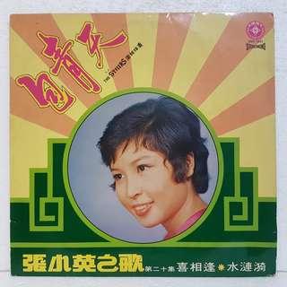 张小英 - 包青天 Vinyl Record