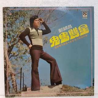 郑锦昌 - 鬼马双星 (粤) Vinyl Record