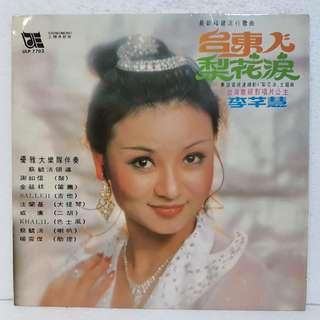 李芊慧 - 梨花泪 (福建) Vinyl Record