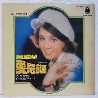 Reserved: 风铃草 - 爱是谜 Vinyl Record