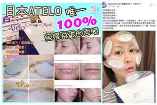 超勁firming 膠原蛋白mask🇯🇵日本Atelo Collagen mask