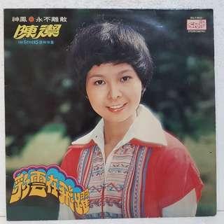 陈洁 - 彩云在飞跃 Vinyl Record