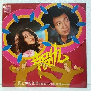 报仇 Vinyl Record