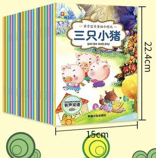 Baby First Story Book