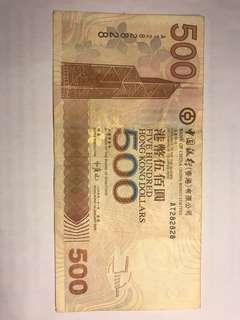 趣味號AT282828 2005中國銀行500元 $620包郵