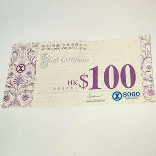 包郵 SOGO $100 coupon 禮券