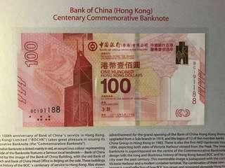 (號碼:BC191188)2017年 中國銀行(香港)百年華誕 紀念鈔 BOC100 - 中銀 紀念鈔