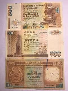 志在擁有 中國銀行匯豐渣打500各一 $1750包掛號