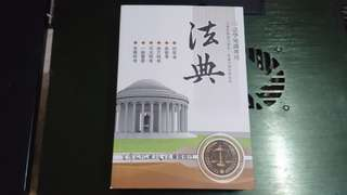 [全新]法典(106.7月出版)