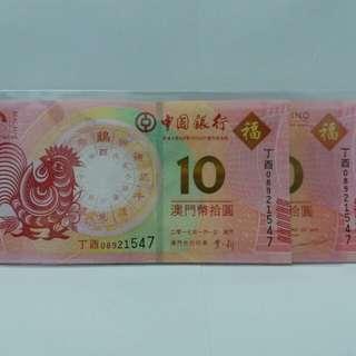澳門生肖鈔,雞,全同號1對共2張,UNC